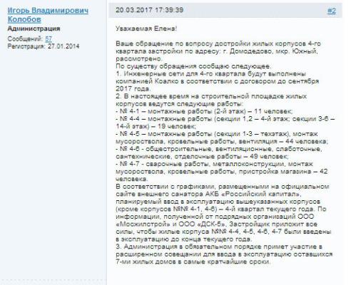 Скриншот ответа КОЛОБОВА