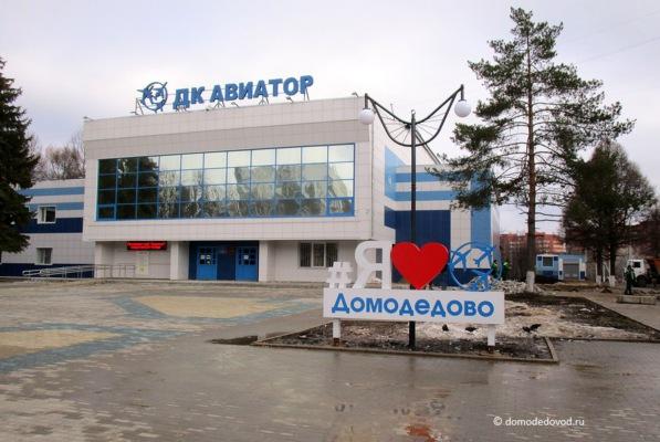 ДК «Авиатор» в микрорайоне Авиационный