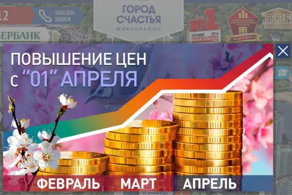 Очередное повышение цен на квартиры в ЖК «Город Счастья»