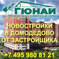 Новостройки в Домодедово от застройщика ООО «ПКФ «Гюнай»