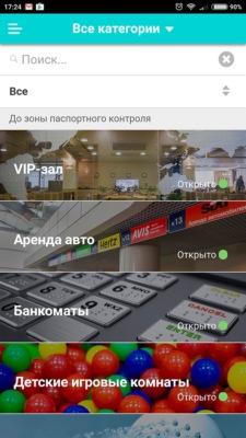 DME Мобильное приложение аэропорта Домодедово