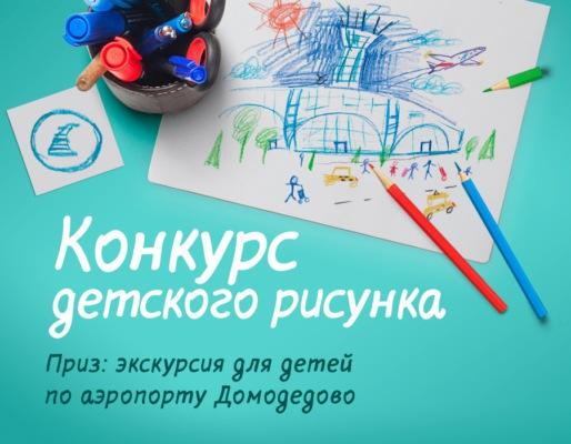Аэропорт Домодедово проводит конкурс детского рисунка