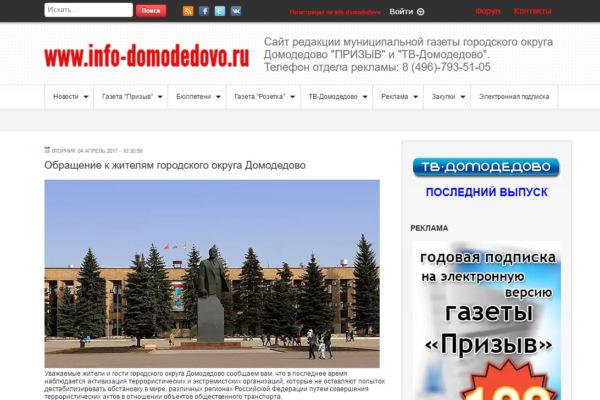 Сайт info-domodedovo.ru