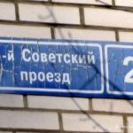 Благоустройство двора по Советскому проезду: хорошо или плохо?