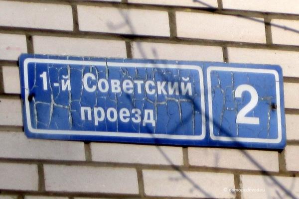 Двор. Советский проезд, д. 2 и д. 2. к. 1 (37)