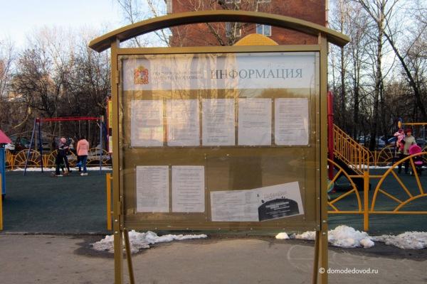 Двор. Советский проезд, д. 2 и д. 2. к. 1 (24)