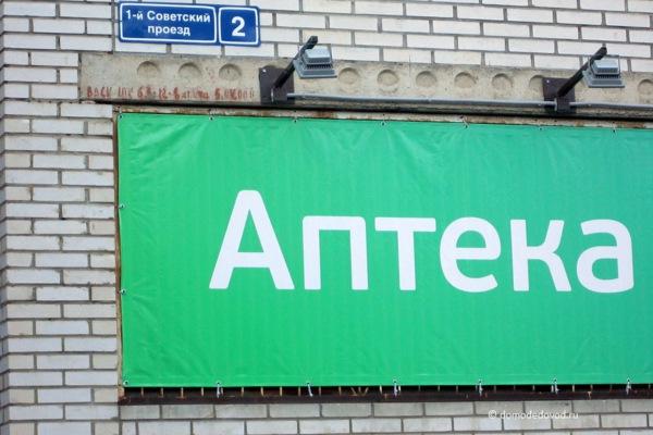 Двор. Советский проезд, д. 2 и д. 2. к. 1 (3)