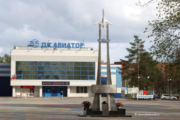 Площадь Гагарина, микрорайон Авиационный