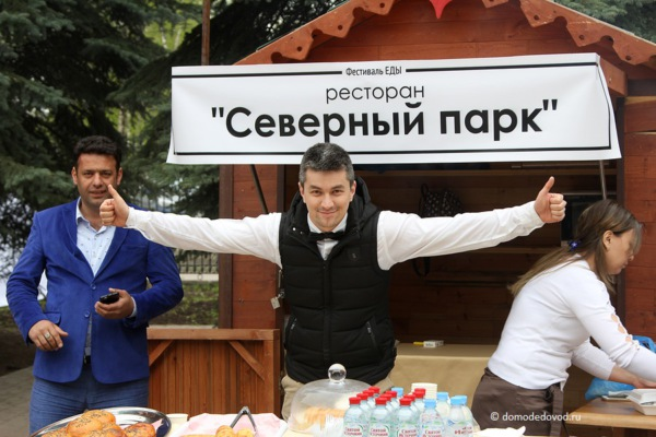 Фестиваль Еды в Домодедово