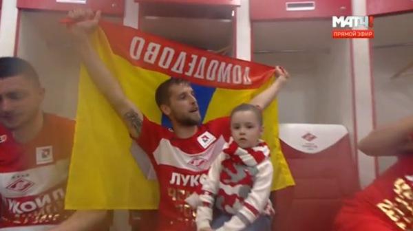 Дмитрий Комбаров с флагом Домодедово