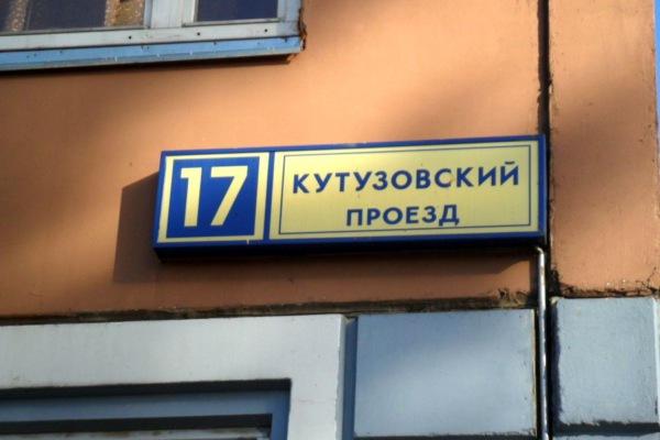 Кутузовский проезд, 17
