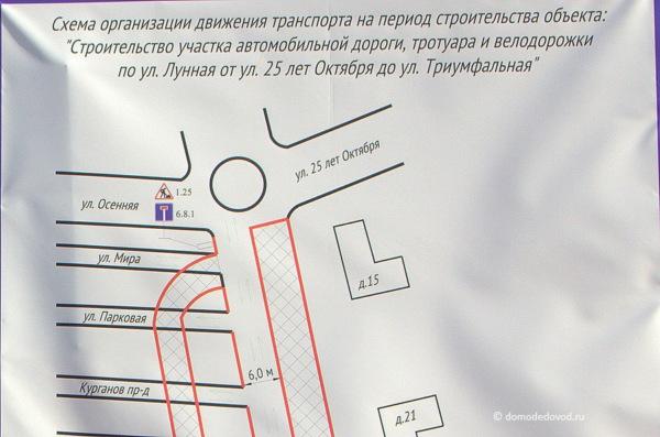 Улица Лунная. Строительство дороги под видом ремонта (14)