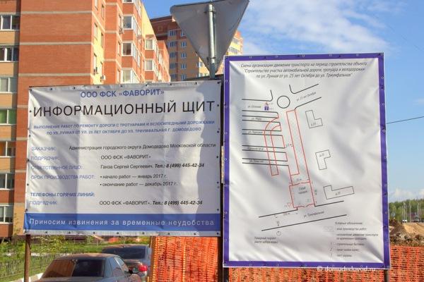 Улица Лунная. Строительство дороги под видом ремонта (11)