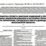 График проведения публичных слушаний по проекту Правил землепользования и застройки территории г.о. Домодедово
