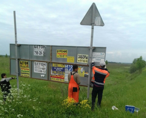 В Домодедово демонтировали незаконные информационные средства