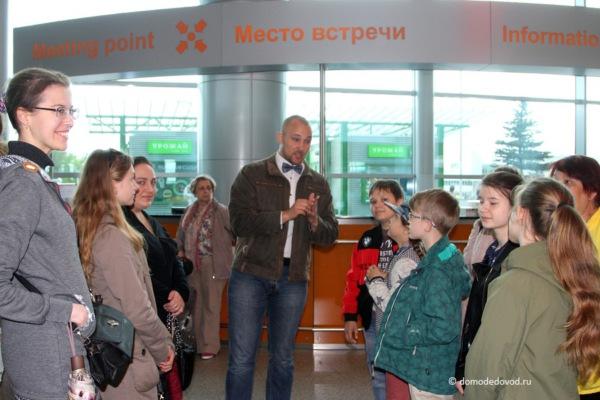 Дети на экскурсии в аэропорту Домодедово