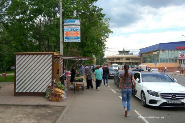 Ларьки в городе Домодедово