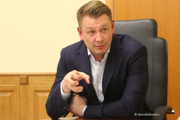 Глава городского округа Домодедово Александр Владимирович Двойных