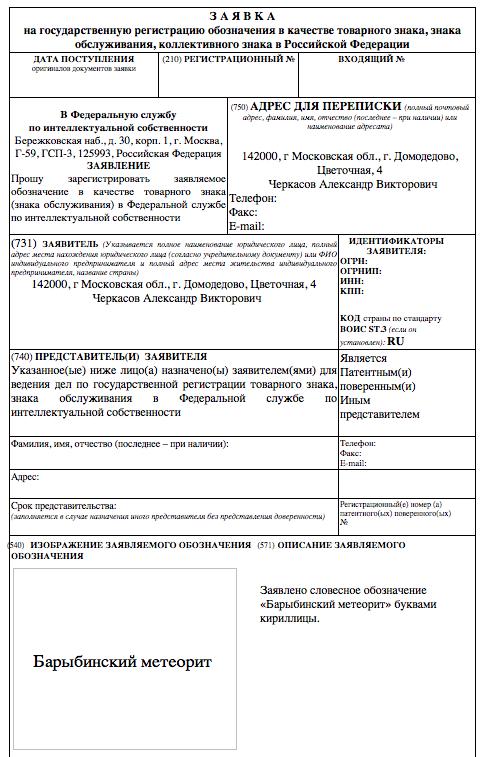 Заявка на «Барыбинский метеорит»