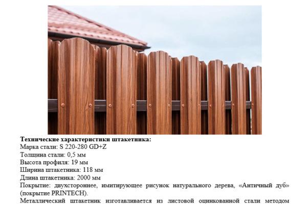 Забор на Советской