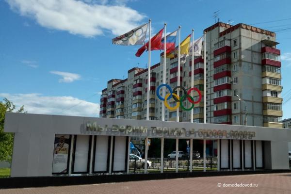 Олимпийский сквер