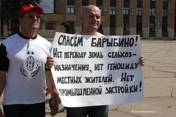 Митинг против застройки Барыбино складами