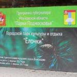 Обновленный парк «Ёлочки»: работы продолжаются