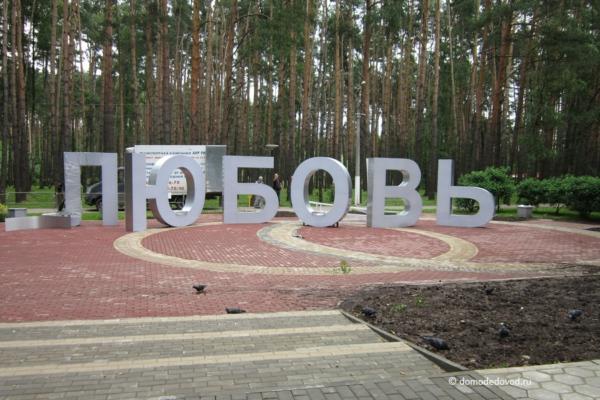 Реконструкция в парке