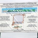 В Домодедово началось возведение строительного гипермаркета «Леруа Мерлен»