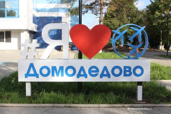 Я люблю Домодедово