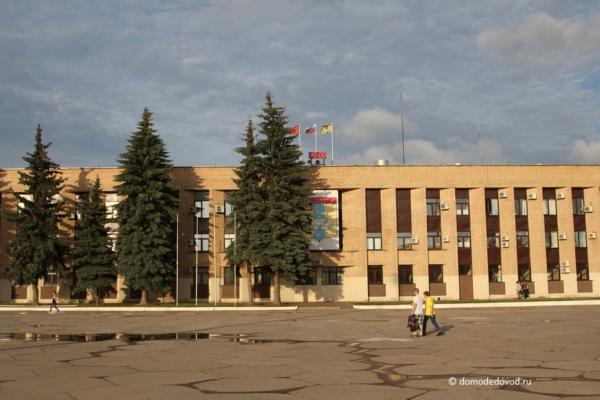 Здание администрации Домодедово