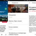 В Подмосковье запущено мобильное приложение «Система-112»