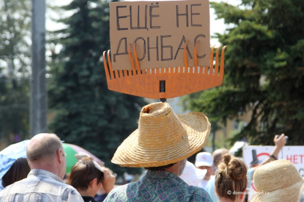Митинг против застройки Домодедово складами