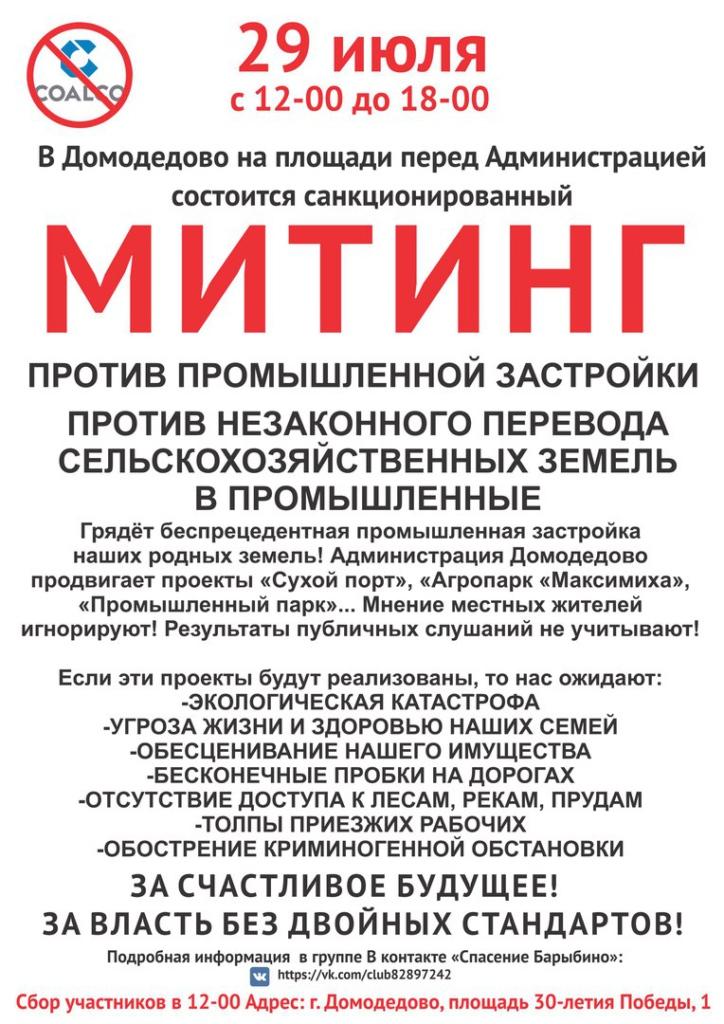 Листовка с призывом на митинг