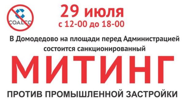 Митинг 29 июля