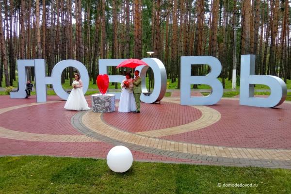 Аллея молодоженов в парке «Ёлочки»