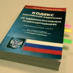 Замдиректора ООО КТК «Прима» оштрафовали
