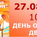 День открытых дверей на стадионе «Авангард»