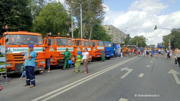 День города ДомодедовоДень города Домодедово