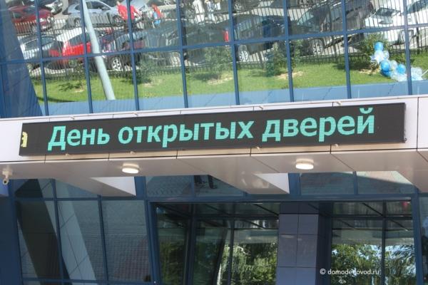 """День открытых дверей на """"Авангарде"""""""