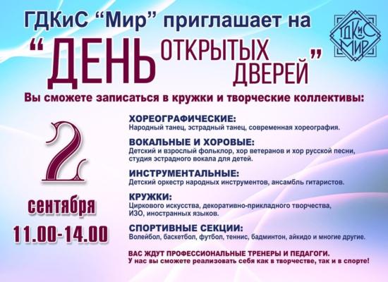 """День открытых дверей в ДК """"Мир"""""""