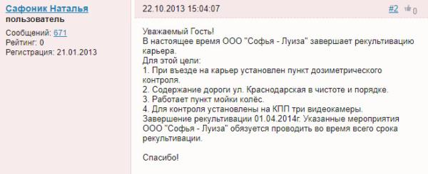 Обещания администрации Домодедово