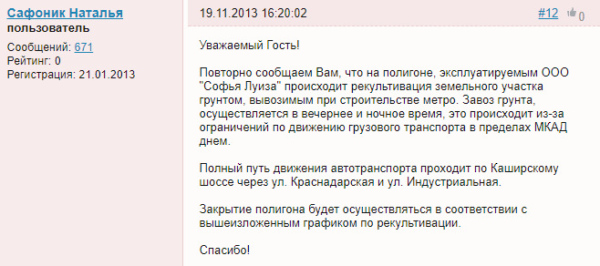 Ответ администрации городского округа Домодедово