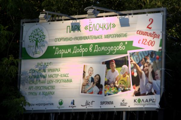 Афиша парка «Ёлочки»