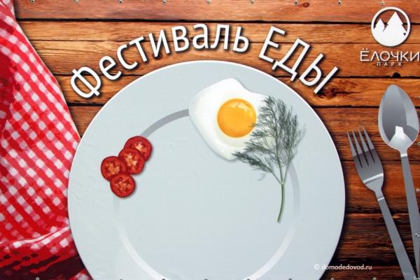 Фестиваль еды в парке «Ёлочки» (3)