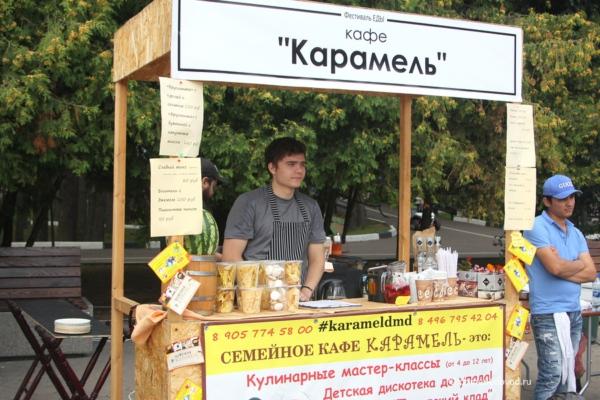 Фестиваль еды в парке «Ёлочки» (8)