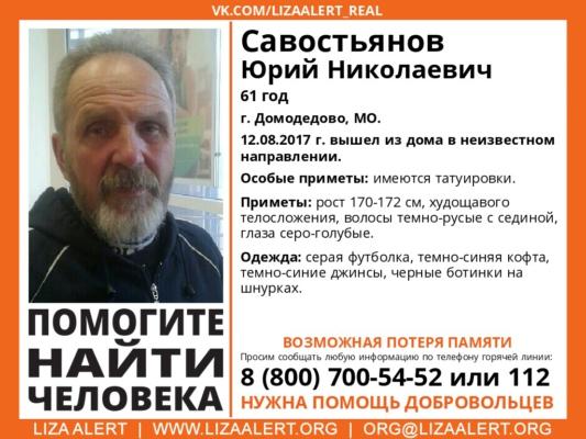 Розыск. Савостьянов Юрий Николаевич