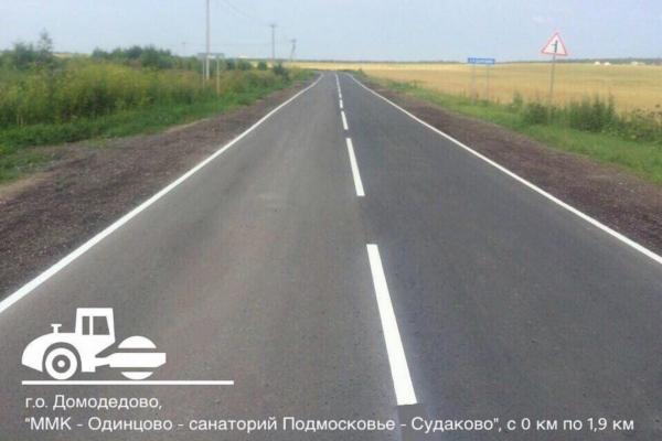 В Домодедово завершается ремонт дорог за счет областного бюджета