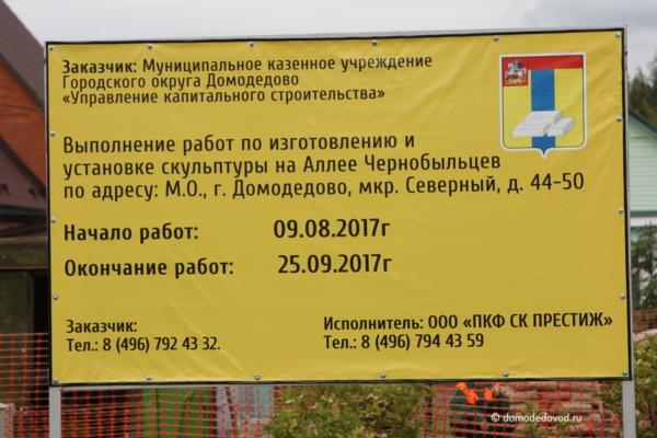 Установка скульптуры на Аллее Чернобыльцев в Домодедово