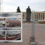 Реконструкция площади продолжается